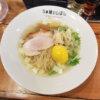 【阿佐ヶ谷】【ラーメン】【らぁ麺 いしばし】塩らぁ麺 - きちぐる